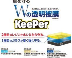 KeePer ボディコーティング